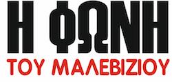 Φωνή Μαλεβιζίου