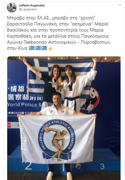 Συγχαρητήριο μήνυμα Υφυπουργού Πολιτισμού και Αθλητισμού Λευτέρη Αυγενάκη